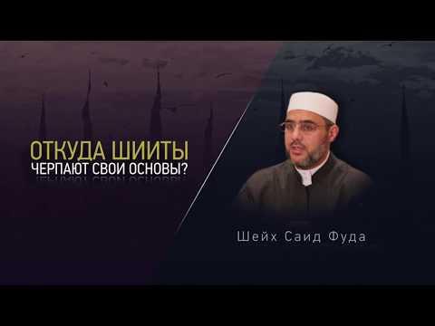 Откуда шииты черпают свои основы?