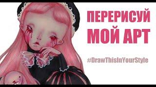 ПЛАКСА перерисуй мой арт #DrawThisInYourStyle