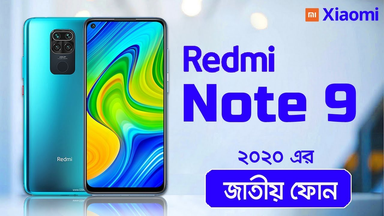 Redmi Note 9 Price In Bangladesh Redmi Note 9 Bangla Review Afr Technology Youtube