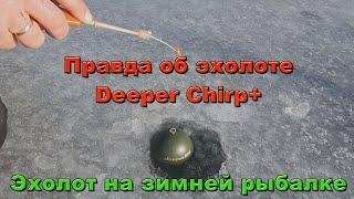Зимняя рыбалка с эхолотом Deeper Chirp Анализ возможностей эхолота