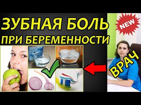 Болит зуб при беременности чем обезболить