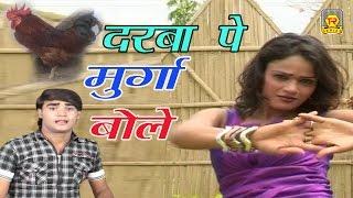 दरबा पे मुर्गा बोले | Darba Pe Murga Bole | Ramdhan Gujjar | New Hot Rasiya 2017