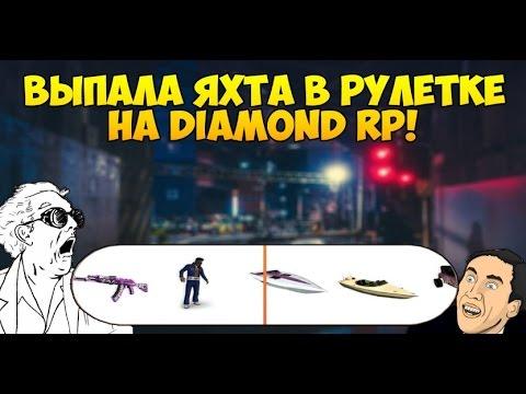 промокод diamond rp emerald