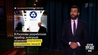 Вечерний Ургант. Новости от Ивана.(21.03.2018)
