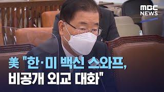 """美 """"한·미 백신 스와프, 비공개 외교 대화&…"""
