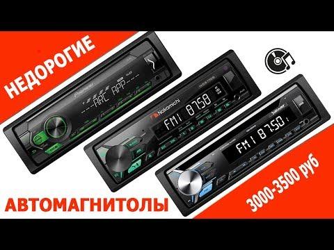 Тест недорогих магнитол 3000-3500р Pioneer MVH-S120UBG / Nakamichi NQ611GB / Swat с CD диском