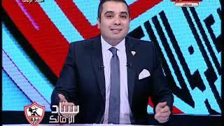 الإعلامي أحمد جمال يكشف صدمة جروس أثناء مباراة الزمالك والقادسية والسبب   !!