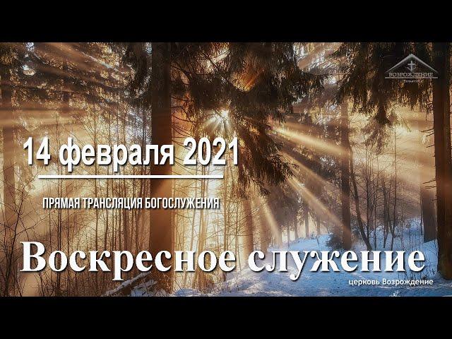14 февраля 2021 - Воскресное служение