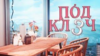 ПОД КЛЮЧ #3 - Квартира | The Sims 4