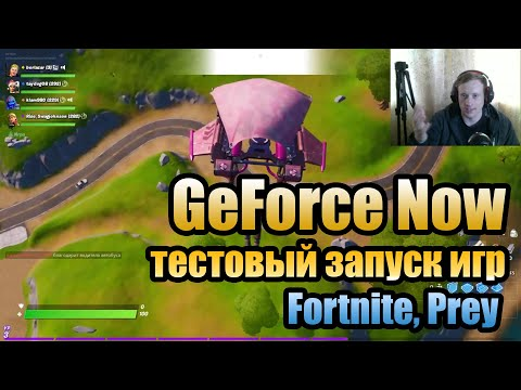 GeForce Streaming  