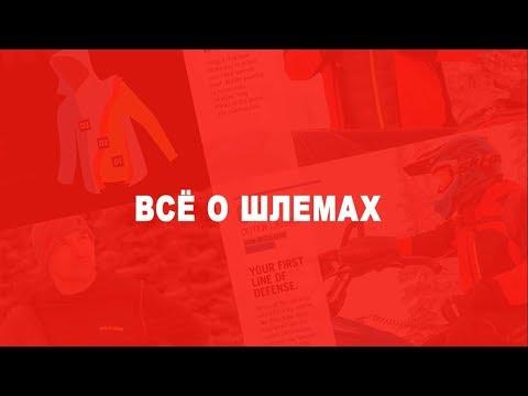 Снегоходная экипировка BRP 2020 [Серия 3. Шлемы]