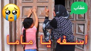 بنت صغيره تتأثر بعقاب امها على الاطفال الصغار شوفو البنت بتعمل ايه ؟؟