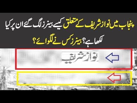Punjab Main Nawaz Sharif Ke Mutaliq Kaise Banners Lag Gaye ?