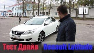 # Обзор V6 2.5л. 177 л/с Рено Латитьюд