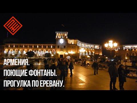 Армения. Прогулка по Еревану. Поющие фонтаны. 4 серия.