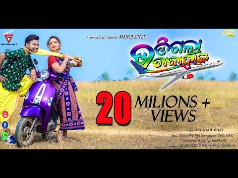 Udajahaj FULL VIDEO | Sambalpuri Music Video Song | Amitav | Suman | Madhab | 2019