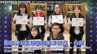 Publication Date: 2019-12-16 | Video Title: PLK Celine Ho College 保良局何蔭棠中學
