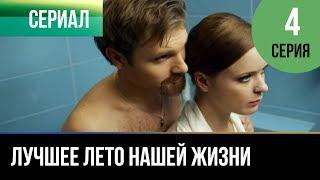 ▶️ Лучшее лето нашей жизни - 4 серия - Мелодрама | Русские мелодрамы