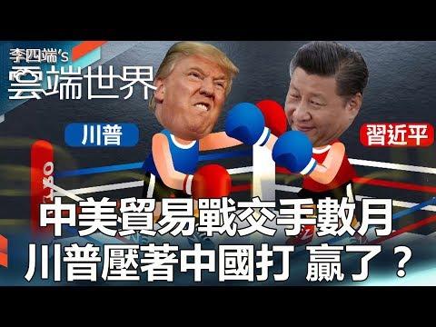 中美貿易戰交手數月 川普壓著中國打 贏了?-李四端的雲端世界