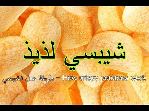طريقة عمل الشيبسي – How crispy potatoes work