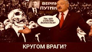 Беларусь - новый враг России! На Лукашенко наехали за отказ войти в состав единого ПУЙЛОСТАНА?