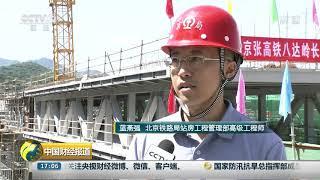 [中国财经报道]京张高铁全线站房主体结构完工  CCTV财经