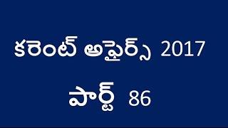 current affairs telugu 2016 mcqs part 36