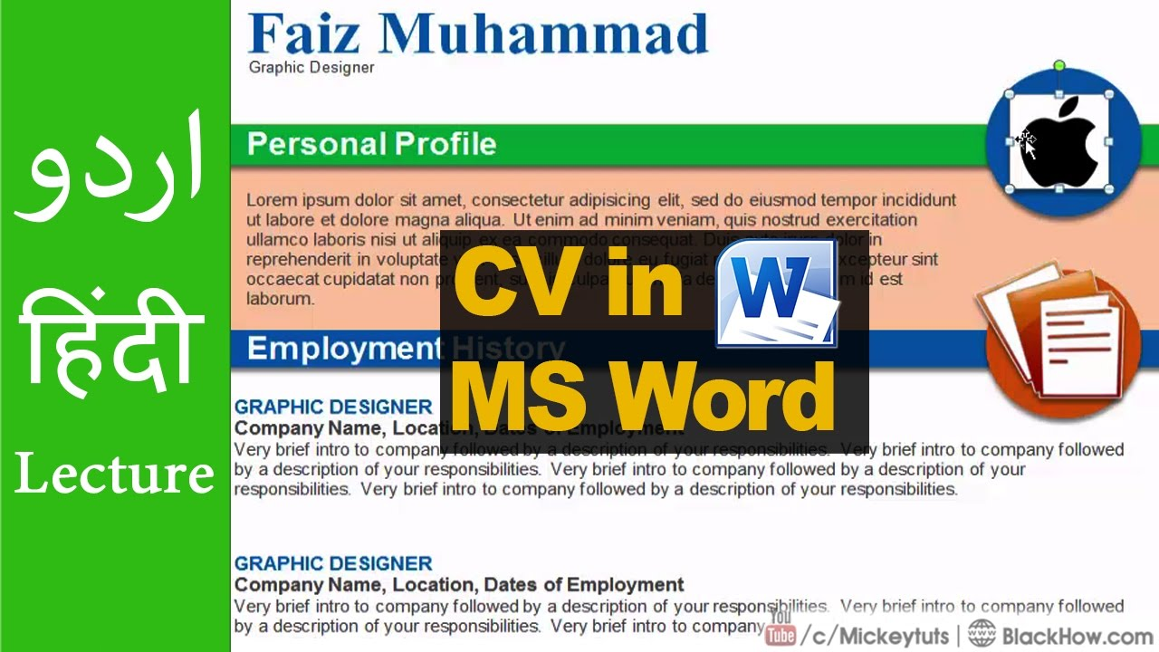 how to create professional curriculum vitae cv in ms word urdu how to create professional curriculum vitae cv in ms word urdu hindi tutorial