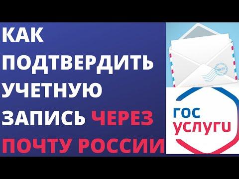 ГОСУСЛУГИ: как подтвердить учетную запись через Почту России.