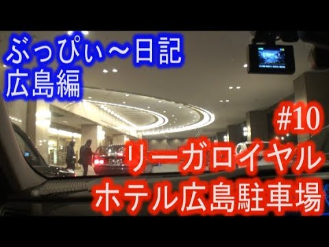 リーガ ロイヤル ホテル 広島