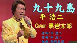 2016.11.30 発売 平浩二 さんの新曲です。 作詞:平浩二 作曲:平浩二 ...
