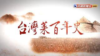 Download Video 2018.12.23【台灣演義】台灣菜百年史   Taiwan History MP3 3GP MP4