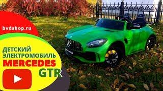 Детский электромобиль Mercedes Benz GTR - презенитация