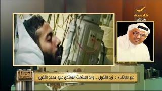 والد المبتعث «الفضيل»: المشتبه به في الاعتداء جندي أمريكي (فيديو)