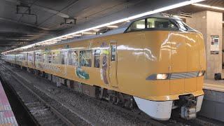 JR西日本 289系特急こうのとり「明智光秀ゆかりの地を辿るラッピング列車」大阪駅・新大阪駅 2020/8(4K UHD 60fps)