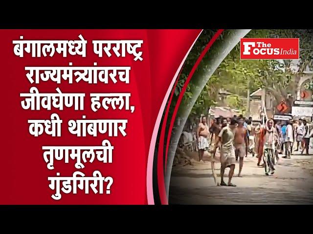 बंगालमध्ये परराष्ट्र राज्यमंत्र्यांवरच जीवघेणा हल्ला, कधी थांबणार तृणमूलची गुंडगिरी ?lThefocus india