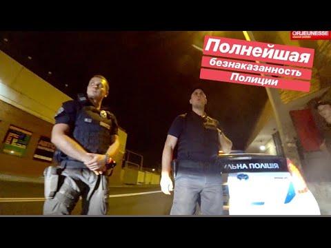 Полнейшая безнаказанность Полиции