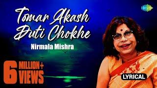 Tomar Akash Duti Chokhe with lyrics | Nirmala Mishra | Ravindra Jain