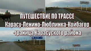 Трасса Карасу-Ленино-Люблинка-Койбагор-граница Карасуского района (апрель 2015)