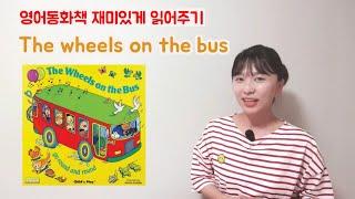 영어동화책읽어주기]The wheels on the bus/영어동화책소개