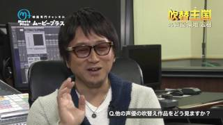 吹替王国#6声優:東地宏樹 SPインタビュー 東地宏樹 検索動画 2