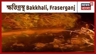 Bulbul Cyclone: ঝড়ের তান্ডবে ক্ষতিগ্রস্থ Bakkhali, Fraserganj