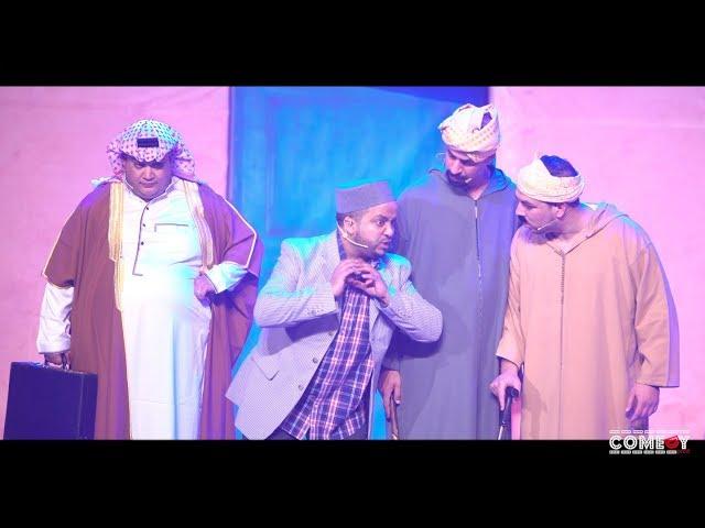 Best Of Comedy show | المزرعة السعيدة ( MEGARAMA Casablanca 14/12/2018 )