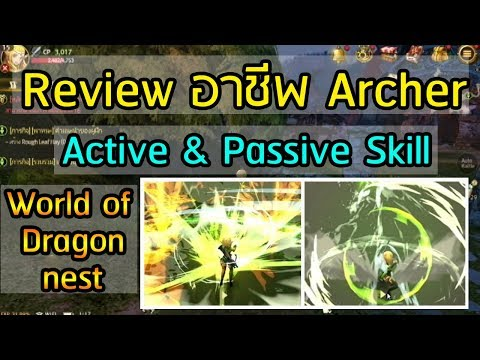 Review อาชีพ Archer ในเกม World of Dragon Nest