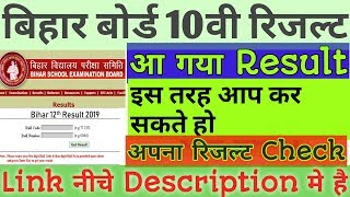How to Check Bihar board Result।how to check Bihar 10th Result।। How to check Bihar Metric Result