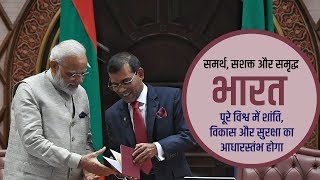 India& 39 s development partnership is to empower its neighbours PM