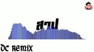 สาป   กล้วย คลองหอยโข่ง X อาม ชุติมา Remix By DC