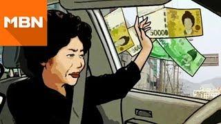 대구서 1,500만 원 돈 뿌린 차량 운전자…가족에 돈 돌려준다