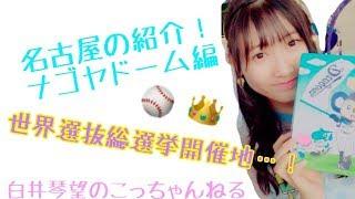 SKE48teamk2の15歳パンダ大好きなこっちゃんこと白井琴望です✨✨ 世界選...