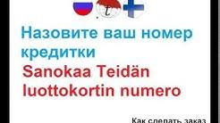 Назовите ваш номер кредитки. Фразы на финском языке. Финский язык